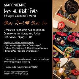 Διαγωνισμός wstories.gr με δώρο ένα ρομαντικό δείπνο για την ημέρα του Αγίου Βαλεντίνου αξίας €100