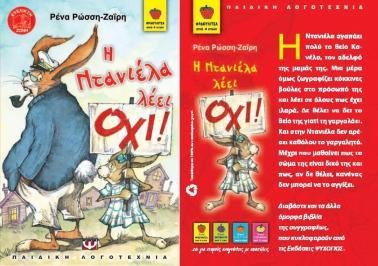 Διαγωνισμός για 1 παιδικό βιβλίο