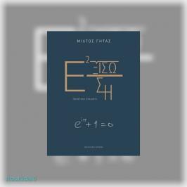 Διαγωνισμός για αντίτυπα της συλλογής Εξίσωση