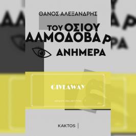 """Διαγωνισμός για ένα αντίτυπο του βιβλίου """"Του Οσίου Αλμοδοβάρ ανήμερα"""", του συγγραφέα Θάνου Αλεξανδρή"""
