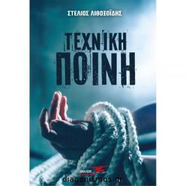 Διαγωνισμός για ένα αντίτυπο του βιβλίου του Στέλιου Λιθοξοΐδη