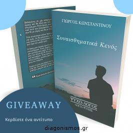 Διαγωνισμός για ο #HXOSFM942 σε συνεργασία με το συγγραφέα, Γιώργο Κωνσταντίνου, δίνουν την ευκαιρία σε έναν/μία τυχερό/ή, να κερδίσει ένα αντίτυπο του βιβλίου