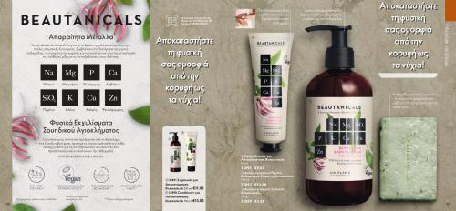 Διαγωνισμός για σετ περιποίησης σώματος BEAUTANICALS VEGAN με 3 προϊόντα