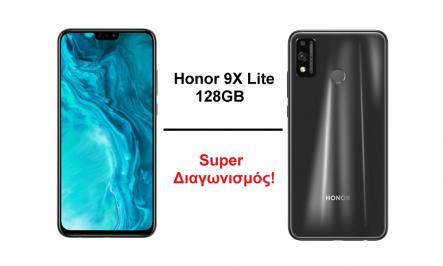 Διαγωνισμός για το εντυπωσιακό Honor 9x lite 128GB