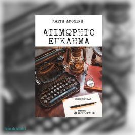 Διαγωνισμός για το μυθιστόρημα Ατιμώρητο έγκλημα