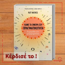Διαγωνισμός με δώρο 1 αντίτυπο του βιβλίου «Κάνε τα Όνειρά σου Πραγματικότητα» σε 3 νικητές