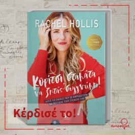 Διαγωνισμός με δώρο 1 αντίτυπο του βιβλίου «Κορίτσι σταμάτα να ζητάς συγγνώμη!» της Rachel Hollis σε 2 νικητές