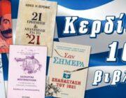 diagonismos-me-doro-10-biblia-ton-akriboy-beremi-kaballieraki-xatzikyriakidi-gryntaki-dalkoy-a-xorti-kai-e-xorti-308391.jpg