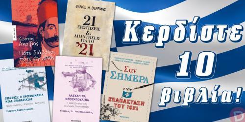 Διαγωνισμός με δώρο 10 βιβλία των Ακρίβου, Βερέμη, Καβαλλιεράκη, Χατζηκυριακίδη, Γρυντάκη, Δάλκου, A. Χόρτη και E. Χόρτη