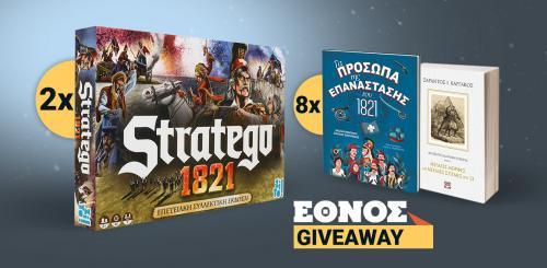 Διαγωνισμός με δώρο 2 επετειακά επιτραπέζια STRATEGO 1821 αξίας 39,99 € και 8 σετ βιβλίων