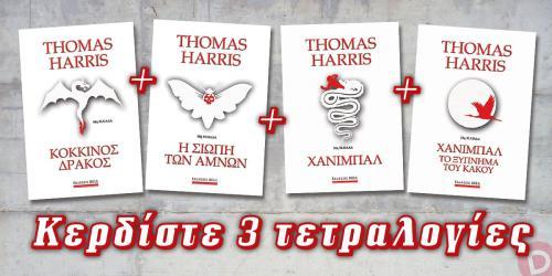 Διαγωνισμός με δώρο 3 τετραλογίες του Τόμας Χάρις με τον Χάνιμπαλ Λέκτερ