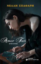 """Διαγωνισμός με δώρο ένα αντίτυπο του βιβλίου """"Amor Fati"""" της Νέλλης Σπαθάρη από τις εκδόσεις Ελκυστής"""