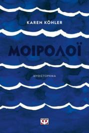 """Διαγωνισμός με δώρο ένα αντίτυπο του βιβλίου """"ΜΟΙΡΟΛΟΪ"""" της Koehler Karen από τις εκδόσεις ΨΥΧΟΓΙΟΣ"""