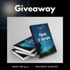 """Διαγωνισμός με δώρο ένα αντίτυπο του βιβλίου """"Προς τ' άστρα"""", του συγγραφέα Παύλου Καστανά."""