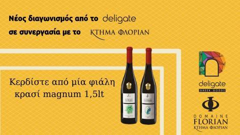Διαγωνισμός με δώρο μία φιάλη Sauvignon Blanc 2016 Magnum (1.5lt) σε έναν τυχερό φίλο της σελίδας μας στο Instagram