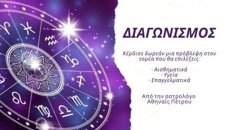 Διαγωνισμός με δώρο προσωπική πρόβλεψη για ολόκληρο το 2021 από την αστρολόγο Αθηναΐς Πέτρου