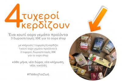 Διαγωνισμός για 1 κουτί oops γεμάτο προϊόντα. 3 δωροεπιταγές 30€ για αγορές στο www.oops.gr
