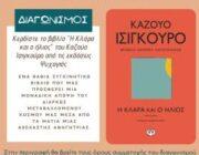 diagonismos-gia-ena-antitypo-toy-biblioy-i-klara-kai-o-ilios-toy-kazoyo-isigkoyro-308602.jpg