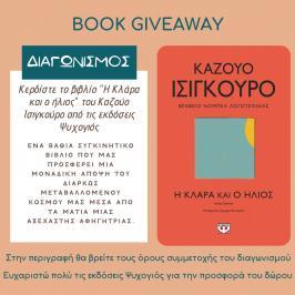 Διαγωνισμός για ένα αντίτυπο του βιβλίου