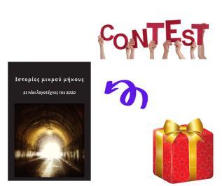 Διαγωνισμός για ένα αντίτυπο του βιβλίου: