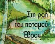 diagonismos-gia-ena-antitypo-toy-biblioy-sti-roi-toy-potamoy-ebroy-tis-kyriakis-kazakidoy-apo-tis-ekdoseis-lyxnari-309096.jpg