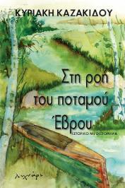 """Διαγωνισμός για ένα αντίτυπο του βιβλίου """"Στη ροή του ποταμού Έβρου"""" της Κυριακής Καζακίδου από τις εκδόσεις Λυχνάρι"""
