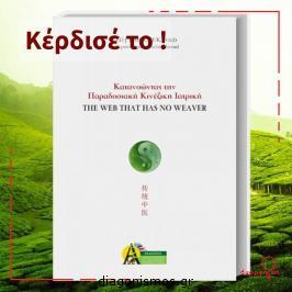 Διαγωνισμός για ένα αντίτυπο του βιβλίου «The Web that has no Weaver – Κατανοώντας την Παραδοσιακή Κινέζικη Ιατρική» σε 2 τυχερούς
