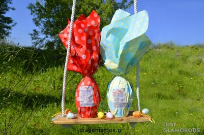 Διαγωνισμός για ένα γλυκό πασχαλινό δώρο για μικρά και μεγάλα παιδιά σε 2 νικητές/ιες