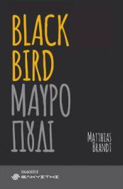 """Διαγωνισμός για το βιβλίο """"Blackbird Μαυροπούλι"""" του Matthias Brandt από τις εκδόσεις ΕΛΚΥΣΤΗΣ"""