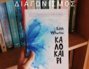 diagonismos-gia-to-biblio-kalokairi-tis-edith-wharton-308598.jpg