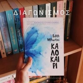 """Διαγωνισμός για το βιβλίο """"Καλοκαίρι"""" της Edith Wharton."""