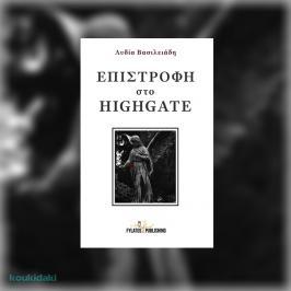Διαγωνισμός για το μυθιστόρημα Επιστροφή στο Highgate