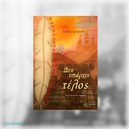 Διαγωνισμός για το μυθιστόρημα της Μαρίας Καβούρη, Δεν υπάρχει τέλος
