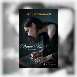 Διαγωνισμός για το μυθιστόρημα της Νέλλης Σπαθάρη, Amor Fati