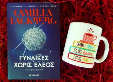 Διαγωνισμός με δώρο 1 βιβλίο της Camilla Lackberg «Γυναίκες χωρίς έλεος»  1 κούπα με λογότυπο που φτιάχτηκε ειδικά