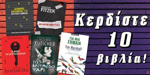 Διαγωνισμός με δώρο 10 βιβλία των Γιαννίση, Fitzek, Horowitz, Kutscher και Marshall