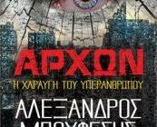diagonismos-me-doro-ena-antitypo-toy-biblioy-arxon-i-xaraygi-toy-yperanthropoy-toy-alexandroy-mpoyfesi-apo-tis-ekdoseis-libani-308606.jpg