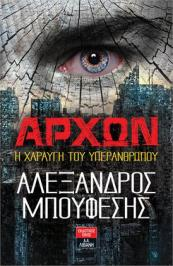 """Διαγωνισμός με δώρο ένα αντίτυπο του βιβλίου """"Άρχων – Η χαραυγή του υπερανθρώπου"""" του Αλέξανδρου Μπούφεση από τις εκδόσεις ΛΙΒΑΝΗ"""