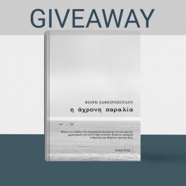 """Διαγωνισμός με δώρο ένα αντίτυπο του βιβλίου """"Η άχρονη παραλία"""" της συγγραφέως Φιόρης Ζαφειροπούλου."""