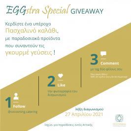 Διαγωνισμός με δώρο ένα υπέροχο καλάθι με παραδοσιακά προϊόντα που συναντούν τις γκουρμέ γεύσεις αξίας €150