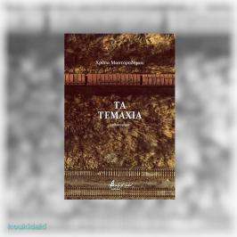 Διαγωνισμός με δώρο το μυθιστόρημα της Χρύσας Μαστοροδήμου, Τα τεμάχια