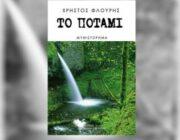 diagonismos-me-doro-to-mythistorima-to-potami-308807.jpg