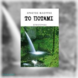 Διαγωνισμός με δώρο το μυθιστόρημα Το ποτάμι