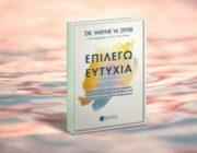 diagonismos-gia-1-antitypo-toy-biblioy-epilego-eytyxia-309535.jpg