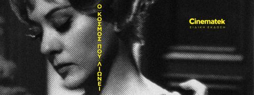 Διαγωνισμός για 1 βιβλίο CinemaTek The Melting World αξίας 6€ 2 τεύχη CinemaTek αξίας 5€ έκαστο