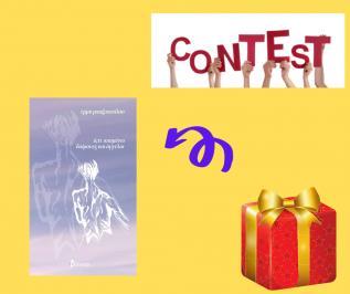 Διαγωνισμός για 1 βιβλίο