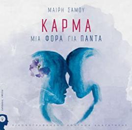 Διαγωνισμός για 1 βιβλίο της Μαίρη Σάμου «Κάρμα: Μια φορά για πάντα»