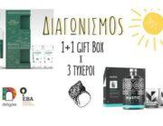 diagonismos-gia-1-giftbox-mastictears-classic-kai-1-giftbox-oyzo-dimino-309582.jpg
