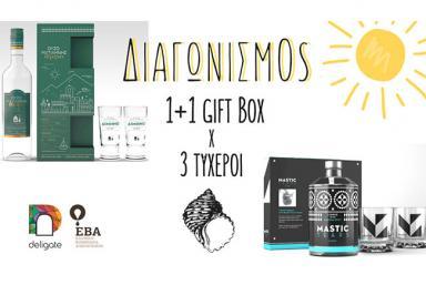 Διαγωνισμός για 1 giftbox MASTICTEARS CLASSIC και 1 giftbox Ούζο Δίμηνο