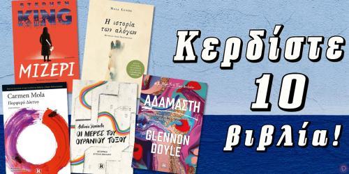 Διαγωνισμός για 10 βιβλία των King, Lunde, Mola, Skarmeta και Doyle